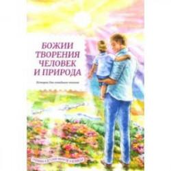Божии творения - человек и природа. Истории для семейного чтения