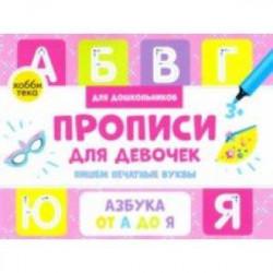 Прописи для девочек. Пишем печатные буквы