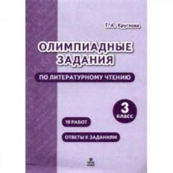 Литературное чтение. 3 класс. Олимпиадные задания