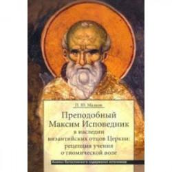 Преподобный Максим Исповедник в наследии византийских отцов Церкви. Рецепция учения о гномичес. воле