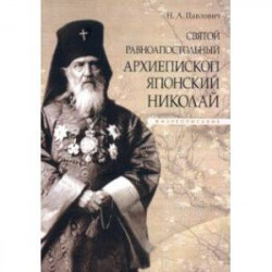 Святой равноапостольный архиепископ Японский Николай. Жизнеописание