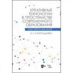 Креативные технологии в пространстве современного образования
