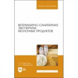 Ветеринарно-санитарная экспертиза молока и молочных продуктов. Учебник