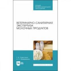 Ветеринарно-санитарная экспертиза молока и молочных продуктов. СПО
