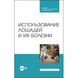 Использование лошадей и их болезни. Учебник. СПО