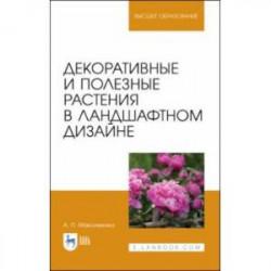 Декоративные и полезные растения в ландшафтном дизайне. СПО