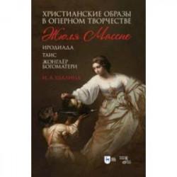 Христианские образы в оперном творчестве Жюля Массне