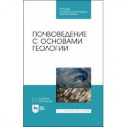 Почвоведение с основами геологии.СПО,2изд