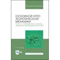 Основной курс теоретической механики. Часть 1. Кинематика, статика