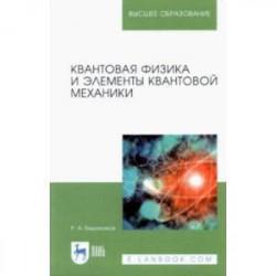 Квантовая физика и элементы квантовой механики. Учебник