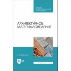 Архитектурное материаловедение. Учебник. СПО