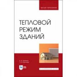 Тепловой режим зданий. Учебное пособие