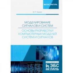 Моделирование сигналов и систем. Основы разработки компьютерных моделей систем и сигналов. Уч. пособ