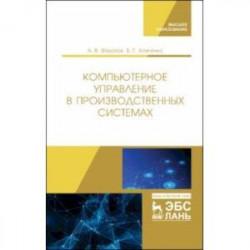 Компьютерное управление в производственных системах. Учебное пособие