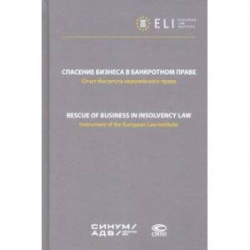 Спасение бизнеса в банкротном праве. Отчет Института европейского права