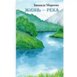 Жизнь - река. Сборник рассказов и новелл