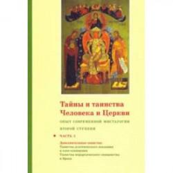 Тайны и таинства Человека и Церкви. Ступень 2. Часть I. Опыт современной мистагогии