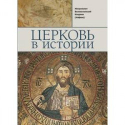 Церковь в истории. Православная Церковь от Иисуса Христа до наших дней