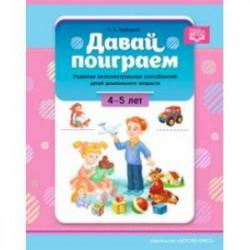 Давай поиграем. Развитие интеллектуальных способностей детей дошкольного возраста (4—5 лет). ФГОС