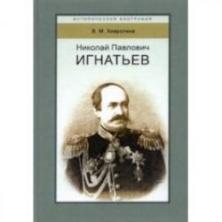 Николай Павлович Игнатьев
