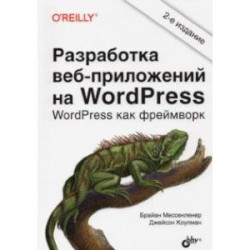Разработка веб-приложений на WordPress