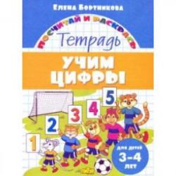 Учим цифры. Тетрадь. Для детей 3-4 лет