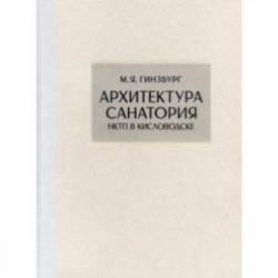 Архитектура санатория НКТП в Кисловодске. Репринт