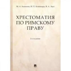 Хрестоматия по римскому праву (2-е издание)
