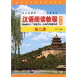 Chinese Reading Course. Volume 2