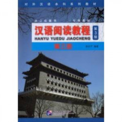 Chinese Reading Course. Volume 3