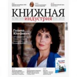 Журнал 'Книжная индустрия' № 3 (179). Апрель 2021