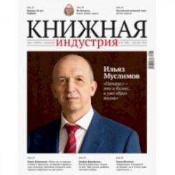 Журнал 'Книжная индустрия' №4 (180). Май-июнь 2021