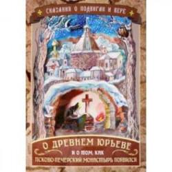Сказания о подвигах и вере. О древнем Юрьеве и о том, как Псково-Печерский монастырь появился