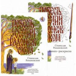 Повесть о Сергии Радонежском