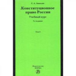 Конституционное право России. Учебный курс. В 2 томах. Том 2