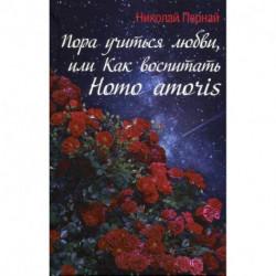 Пора учиться любви, или Как воспитать Homo amoris