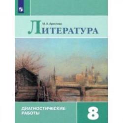Литература. 8 класс. Диагностические работы