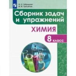 Химия. 8 класс. Сборник задач и упражнений. Учебное пособие