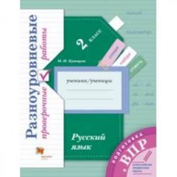 ВПР. Русский язык. 2 класс. Разноуровневые проверочные работы