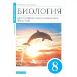 Биология. 8 класс. Многообразие живых организмов. Животные. Учебное пособие