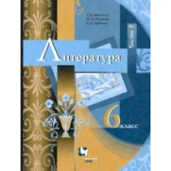 Литература. 6 класс. Учебник. В 2-х частях. Часть 1. ФГОС
