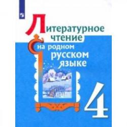 Литературное чтение на родном русском языке. 4 класс. Учебное пособие