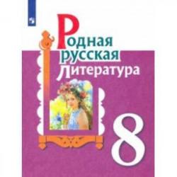 Родная русская литература. 8 класс. Учебное пособие
