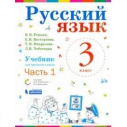 Русский язык. 3 класс. Учебник. В 2-х частях. Часть 1. ФП