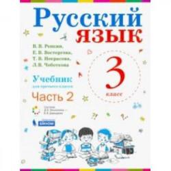 Русский язык. 3 класс. Учебник. В 2-х частях. Часть 2. ФП