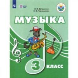 Музыка. 3 класс. Учебное пособие (с интеллектуальными нарушениями)