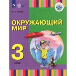 Окружающий мир. 3 класс. Учебник (для глухих и слабослышащих)