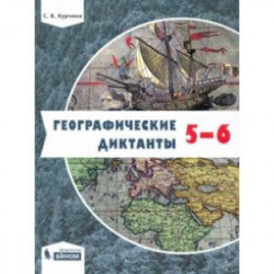 Географические диктанты. 5-6 классы