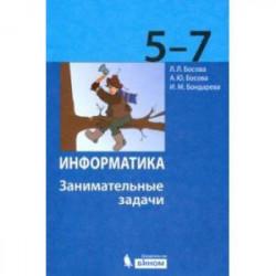 Информатика. 5-7 классы. Занимательные задачи