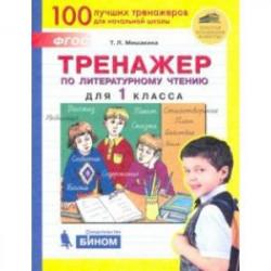 Тренажер по литературному чтению. 1 класс. ФГОС